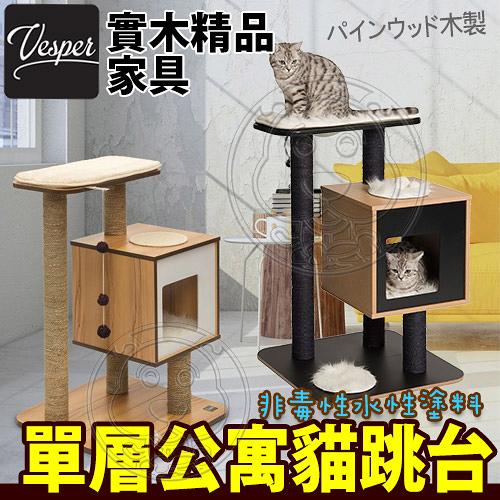 【培菓平價寵物網】加拿大HAGEN Vesper》貓用實木精品單層公寓貓跳台-高81.5cm