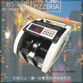 點驗鈔機大當家BS-860~台幣/人民幣/總金額計算/面額張數顯示/分版/清點/多道防偽銀行專用點鈔機~