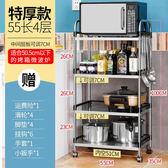 不鏽鋼 c廚房 置物架 落地式 多層 微波爐 架子 收納架 放鍋烤箱 家用省空間【主圖款】