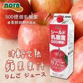 日本 青森縣 Nora 津輕完熟蘋果果汁-乳酸菌風味 1L 蘋果汁 果汁 飲料 蘋果原汁 盒裝蘋果汁