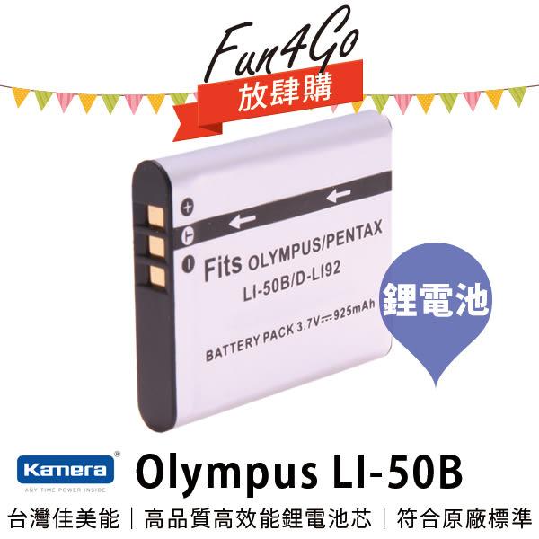 放肆購 Kamera Olympus LI-50B 高品質鋰電池 TG-610 TG-615 TG-810 TG-820 TG-850 TG-860 TG-870 保固1年 LI50B