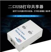 切换器 USB打印機共享器2口 自動切換器一拖二分享打印機共享器精裝配線 萬寶屋