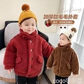 嬰兒羊羔毛外套 男童洋氣羊羔毛外套嬰兒冬裝兒童裝保暖男童小童寶寶洋氣潮 coco