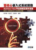 (二手書)雙核心嵌入式系統開發:DaVinci SOC平台架構及實作演練