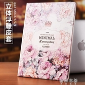 平板套iPadmini4保護套迷你3蘋果平板電腦殼全包邊1休眠皮套iPod防摔外殼 歐韓流行館