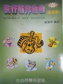 【書寶二手書T2/音樂_KEL】流行西洋金曲〈簡譜版〉_劉清祥