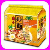 浪味炒麵(80gx5入)*2組南洋風味-就是原味【合迷雅好物超級商城】