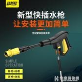 高壓洗車器便攜式家用刷車神器220V水泵搶自動大功率小型槍清洗機 NMS 快意購物網