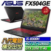 【ASUS華碩】【零利率】TUF Gaming FX504GE-0131A8300H  隕石黑 ◢15.6吋八代CPU電競機 ◣