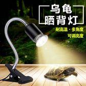 烏龜曬背燈全光譜 爬寵陸龜蜥蜴太陽燈加熱燈泡加溫保溫補鈣殺菌 MKS免運