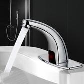 全銅冷熱感應水龍頭單冷智慧全自動感應式可旋轉紅外線控制洗手器頭 三角衣櫃