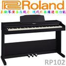【非凡樂器】Roland RP102 數位鋼琴 / 黑色 / 含琴架.琴椅、踏板、譜燈、耳機、保養組 / 公司貨保固
