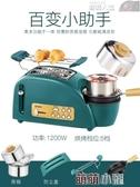 烤麵包機家用迷你多功能全自動吐司機煎煮蒸蛋機多士爐早餐機 交換禮物