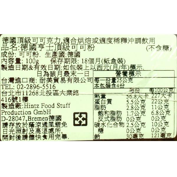 【德國亨士】純可可粉 100g