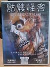 挖寶二手片-C16-025-正版DVD*電影【骷髏怪客】麥克洛司*蓋斯柏范迪恩