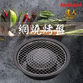 烤盤 日本進口巖谷CB-P-AM3 燒烤盤網燒海鮮烤肉盤烤蝦烤肉烤腸【早秋八八折】