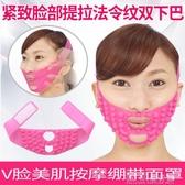 瘦臉神器日本韓國硅膠面部提拉緊致塑型V臉提升工具瘦臉部繃帶下垂神 獨家流行館