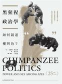 (二手書)黑猩猩政治學:如何競逐權與色?(25週年紀念版)
