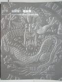 【書寶二手書T1/收藏_JH6】泓盛2011春季拍賣會_古幣金銀錠機制幣_2011/6/21-22