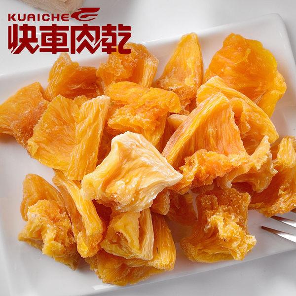【快車肉乾】H26台灣鳳梨乾