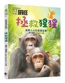生而自由系列:拯救猩猩