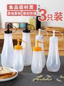 擠壓瓶子沙拉番茄蜂蜜蠔油尖嘴擠壓式空瓶家用擠醬擠壺塑料調料瓶 igo 范思蓮恩