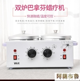 蠟療機 蠟療機蠟機用蠟療爐蠟泥加熱鍋泥膜泥膏加熱機雙鍋 618購
