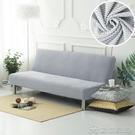沙發保護套 萬能全蓋沙發床套簡易折疊無扶手彈力沙發套罩布藝 俏俏家居