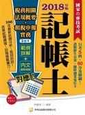 (二手書)記帳相關稅務法規概要+租稅申報實務2合1(二版)