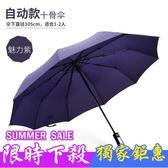 限量85折搶購折疊傘男女全自動雨傘折疊開收大號雙人三折防風男女加固晴雨兩用學生加大號