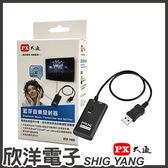 PX大通 APTX 高音質藍芽/藍牙音樂發射器(BTX-1000)
