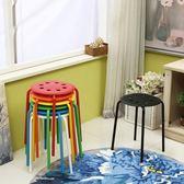 凳子 椅子 塑料凳子椅子家用圓凳加厚成人餐桌凳時尚創意客廳小板凳簡約餐凳 巴黎春天