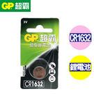 超霸GP CR1632 水銀電池 1入...