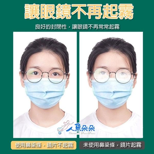 口罩神器 鼻樑條 防霧海綿條戴眼鏡 防哈氣 減輕鼻樑 口罩鼻樑條 米荻創意精品館
