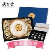 廣生堂 幸福女神節 珍珠頭期燕盞(100g) 買就送NANA極燕活膚精華液1盒