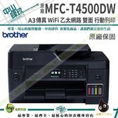 【買一送四】Brother MFC-T4500DW A3原廠傳真無線大連供印表機 原廠保固