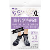 安多輕旅行條紋免洗船襪-超大腳款 XL 4's