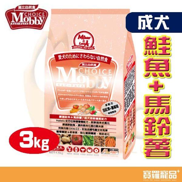 MOBBY鮭魚&馬鈴薯-成犬 3kg【寶羅寵品】