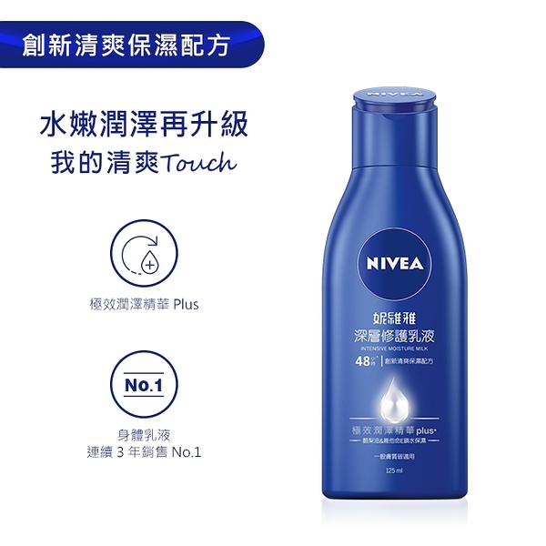妮維雅 NIVEA 深層修護潤膚乳液 125ml