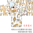 [A75 軟殼] OPPO a73 CPH1723 A75S F3 手機殼 軟殼 日本柴犬