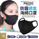 3入組 防霧霾海綿透氣口罩 戶外防塵超彈性口罩 過濾空氣污染PM2.5【ZI0203】《約翰家庭百貨
