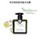【植草遇Herbs IN】洋甘菊舒敏洗髮沐浴露 250ML(短效出清)