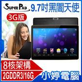 【免運+24期零利率】全新 Superpad 黑闇天使 9.7吋 3G版 WiFi上網 8核架構 2G DDR3/16G