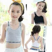 童裝女童抹胸裹胸春夏裝新款中大童純棉運動背心發育期彈力小吊帶 金曼麗莎