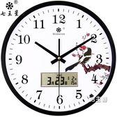 掛鐘掛鐘客廳現代簡約靜音日歷電子石英鐘錶圓形家用大氣裝飾時鐘掛錶XW(1件免運)