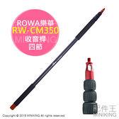 【配件王】公司貨 ROWA 樂華 RW-CM350 收音桿 麥克風桿 BOOM支架 收音 集音 四節