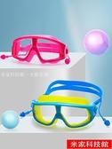 泳鏡 兒童泳鏡男童女童專業防水防霧高清游泳眼鏡小孩大框潛水游泳裝備 米家