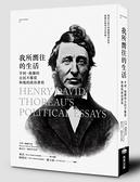 我所嚮往的生活:亨利.梭羅的公民不服從和他的政治書寫【城邦讀書花園】