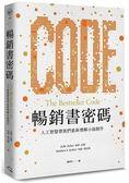 暢銷書密碼:人工智慧帶我們重新理解小說創作