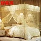 蚊帳 加粗帶支架1.5m床家用簡約1.8...